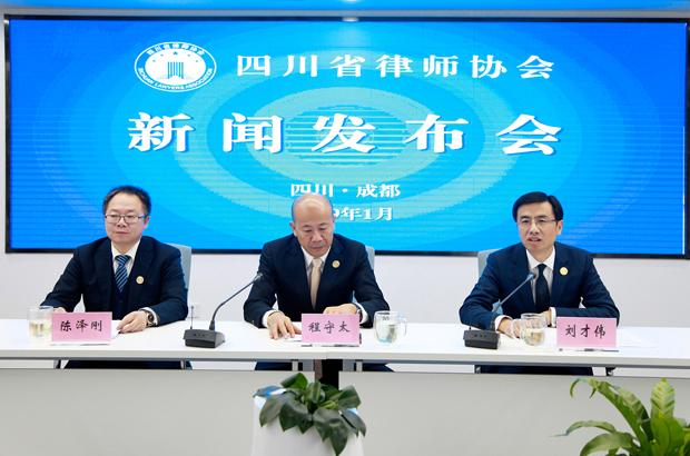 四川省律师协会:树律师形象 传播正能量