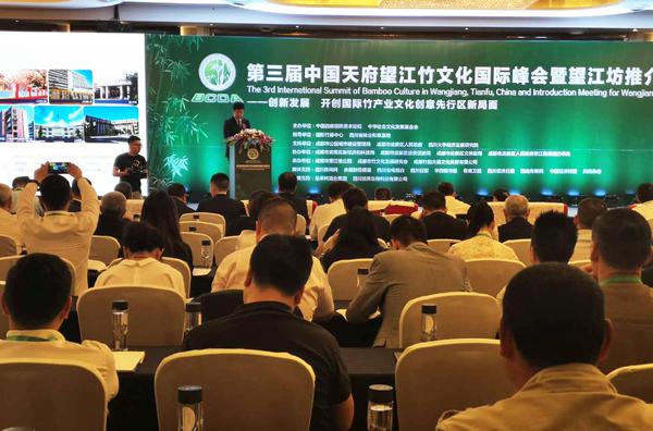 第三届中国天府望江竹文化国际峰会暨项目推介会在成都举行