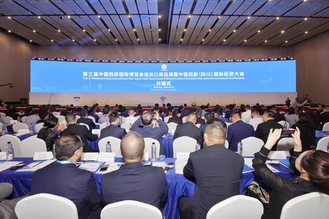 第三届中国西部国际博览会进出口商品展暨中国西部国际投资大会开幕
