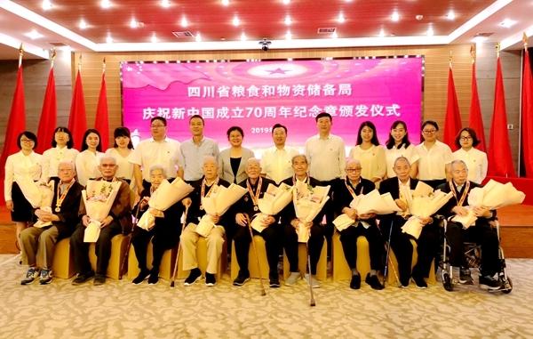 """四川省粮食和物资储备局举行""""庆祝新中国成立70周年纪念章""""颁发仪式"""