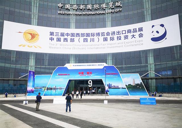 第三届西博会进出口展暨国际投资大会闭幕 签约总额6166.25亿元