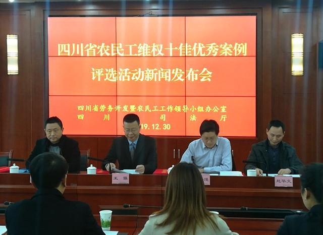 四川发布农民工维权十佳优秀案例 法律援助为农民工挽回损失超5亿