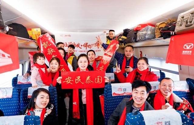 让爱出发 伴你回家 3600余名川籍农民工搭乘免费专列返乡过年