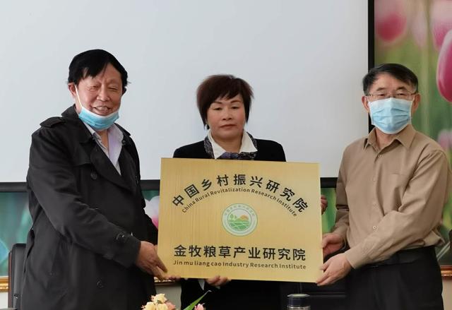 金牧粮草产业研究院在蓉隆重成立