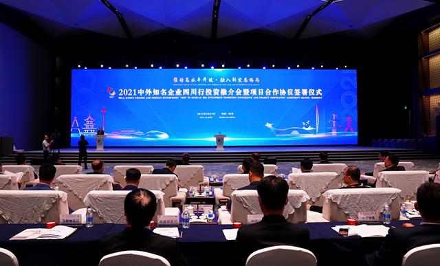 2021中外知名企业四川行项目647个 总投资6475.57亿元